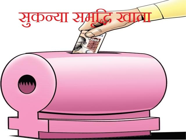 Interest Rates in Sukanya Samriddhi Account Yojana