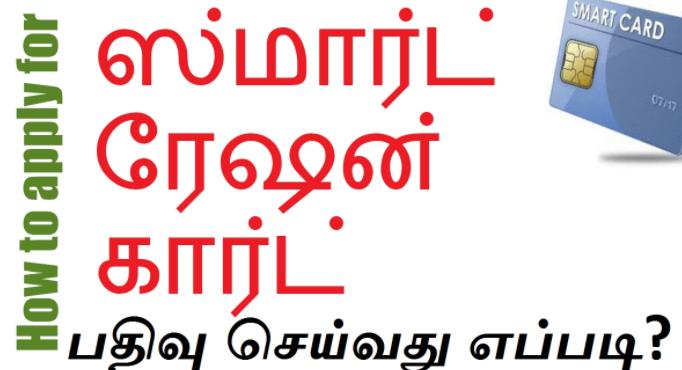 Smart Ration Card Registration in Tamilnadu