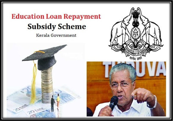 Kerala state education loan repayment or subsidy scheme 2017