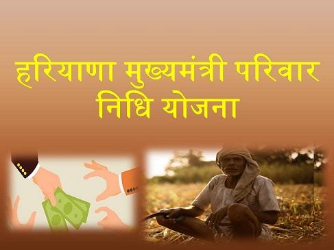 Mukhyamantri Parivar Samman Nidhi Yojana in Haryana (MPSN) 2019-20