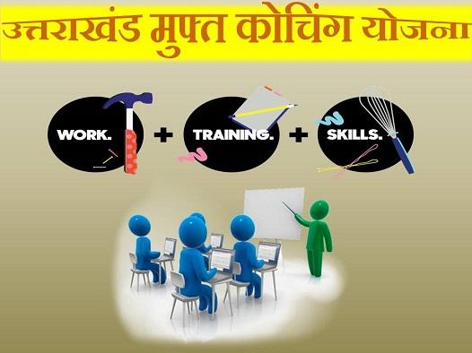 free coaching in uttarakhand