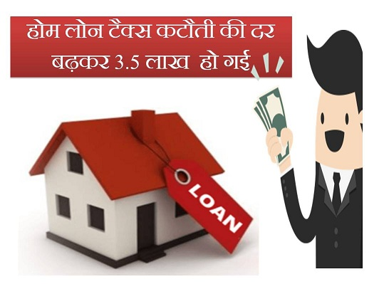 Home Loan Tax Deduction Rate