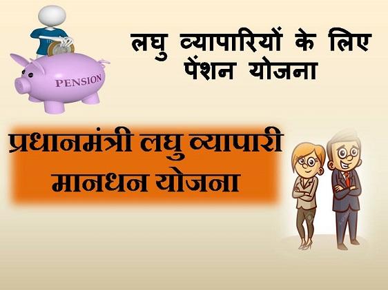 Laghu Vyapari Mandhan Yojana PMLVMY