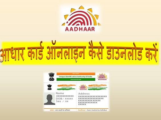 Print aadhar card online