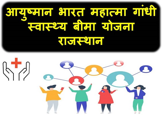 Ayushman-Bharat-Mahatma-Gandhi-Health-Insurance-Scheme-in-Rajasthan