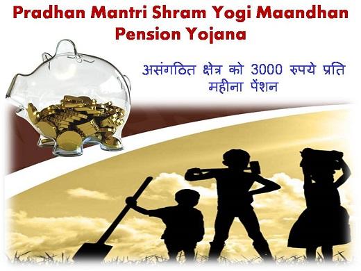 pm-shram-yogi-maandhan-yojana