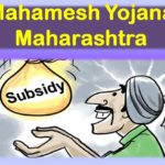 [Apply] Mahamesh Yojana in Maharashtra