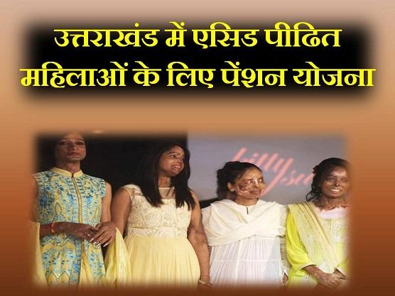 Pension Scheme for Acid Attack Survivors in Uttarakhand
