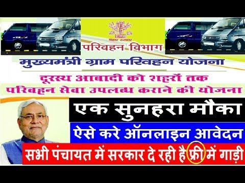 Mukhyamantri Gram Parivahan Yojana Bihar
