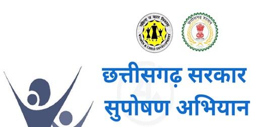 Chhattisgarh Mukhyamantri Suposhan Yojana