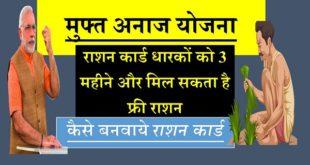 Ration-Card-apply-Form-Panjiyan-