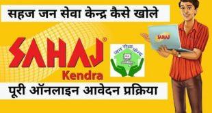 Sahaj-Login-Portal-Sahaj-Jan-Seva-Kendra-Registration-
