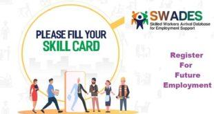 swades-scheme-apply-online-form