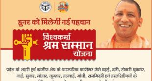 uttar-pradesh-vishwakarma-shram-samman-yojana